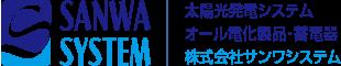 株式会社サンワシステム|太陽光発電システム・オール電化・蓄電池・風力発電