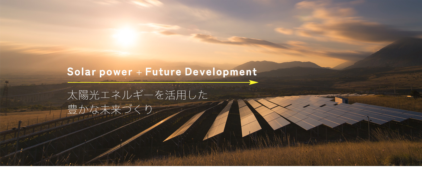 サンワシステム:太陽光エネルギーを活用した豊かな未来づくり
