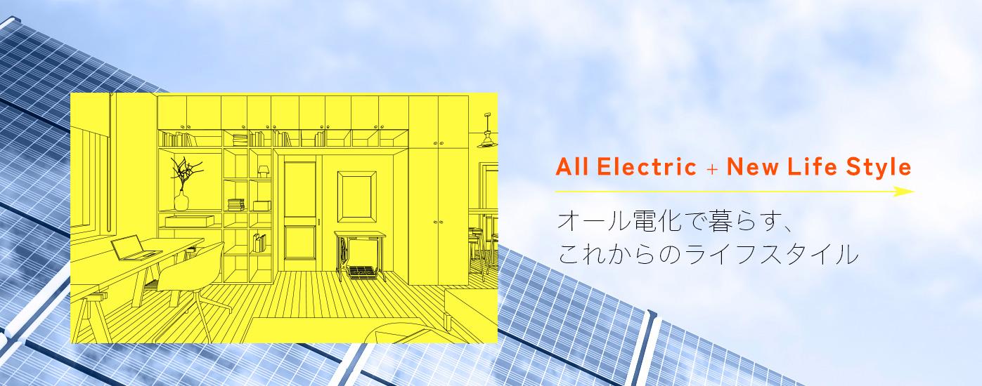 サンワシステム:オール電化で暮らす、これからのライフスタイル