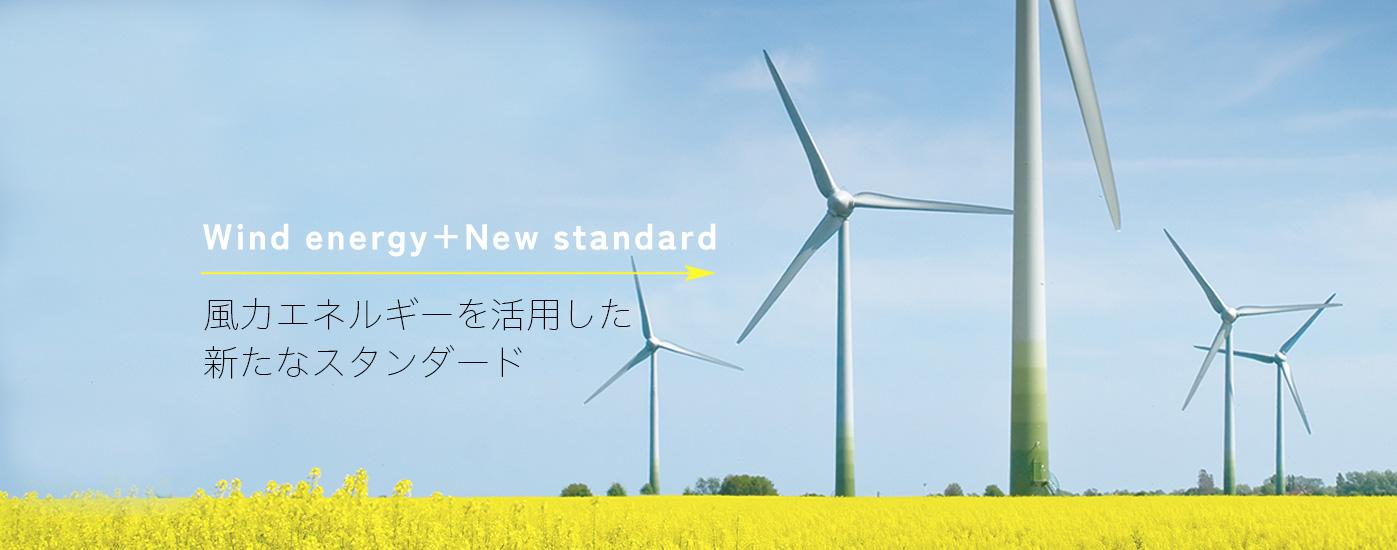 サンワシステム:風力エネルギーを活用した新たなスタンダード
