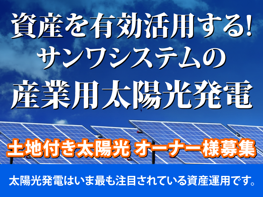 資産を有効活用!土地付太陽光発電